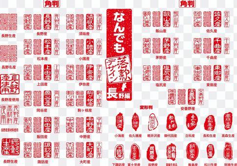 密封套裝-11-長野