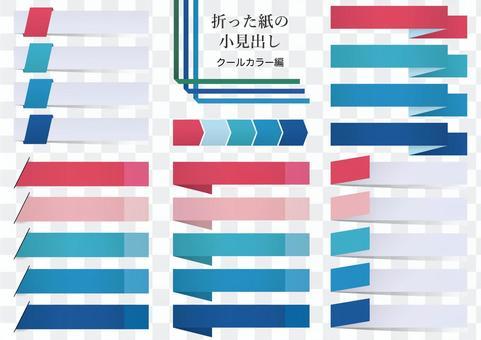 色彩鮮豔,折疊後的紙張標題