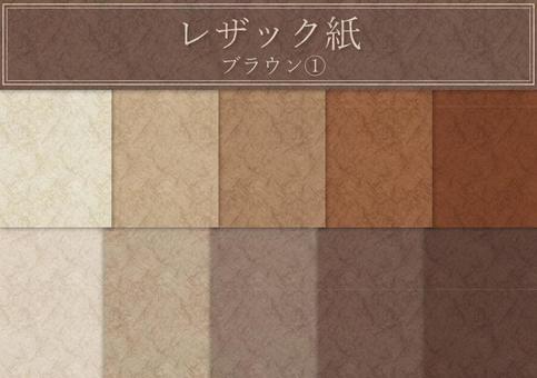 Rezac紙棕色①