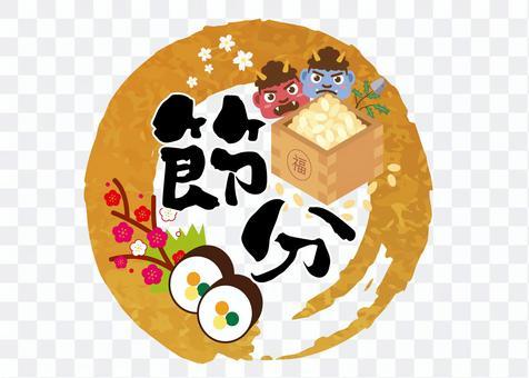 Setsubun Ehomaki Illustration