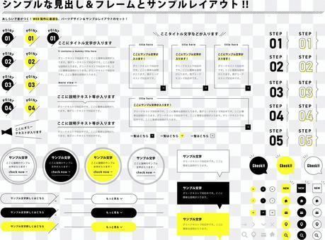 標題和框架以及示例佈局