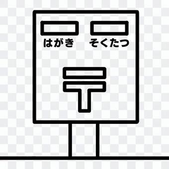 郵政信箱(線條圖)
