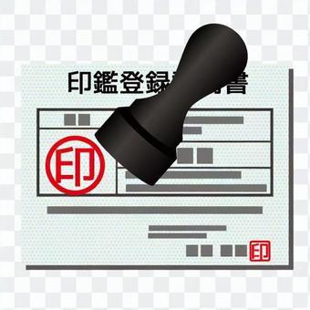 Seal registration certificate 2