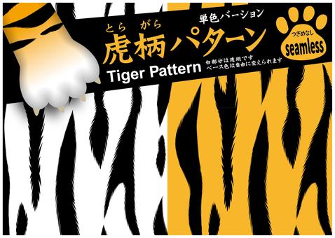 Tiger pattern (single color)