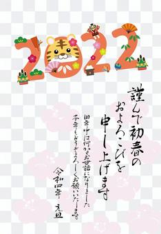Tiger 01_31 (2021 New Year's card / flower)