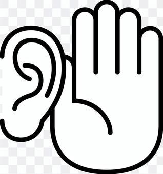 シンプルな耳と手 聞き耳を立てる 線画