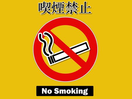 禁菸標志和文字,黃色背景