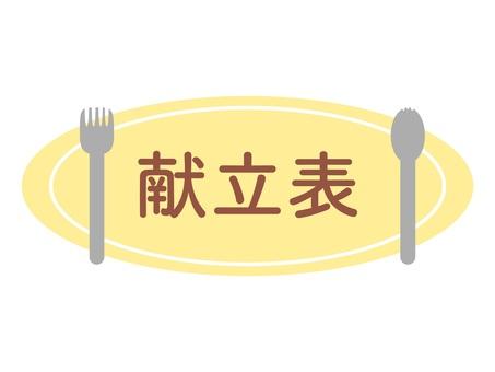 Menu fork and spoon