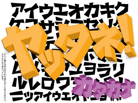 Three-dimensional writing character Katakana 01