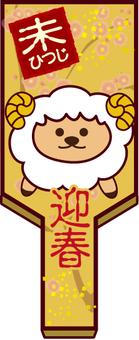 Hattoji sheep