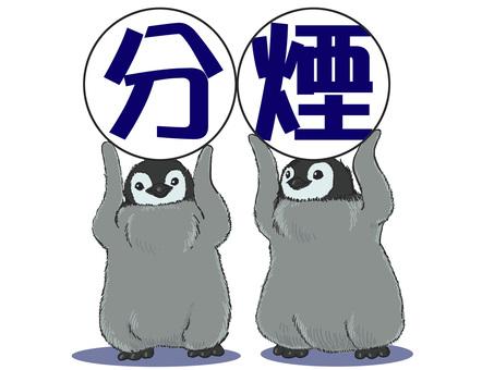 皇帝ペンギンと分煙メッセージ