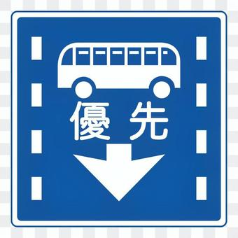 管制標誌(固定路線公交車等優先車道)
