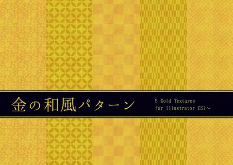 金の和風パターン