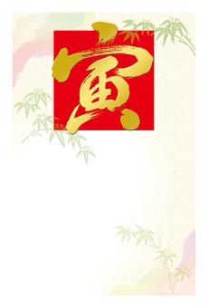 "Zodiac character tiger New Year's card ""tiger"" and bamboo vector"