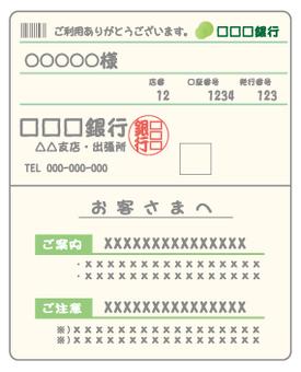 銀行通帳-01(緑)中-01