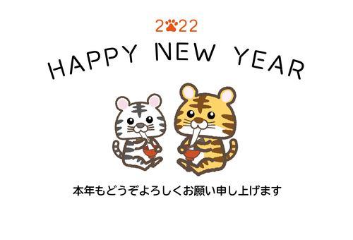 老虎12_10(賀年卡設計,年糕03)