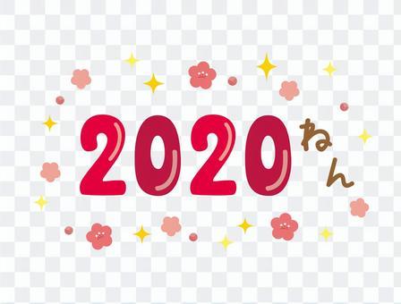2020年徽標