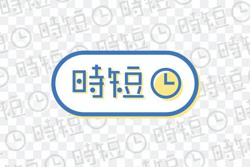 節省時間的設計字母