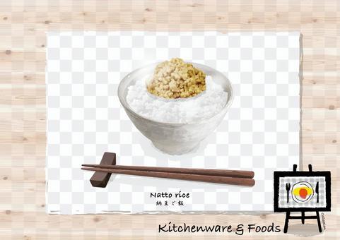 納豆飯手寫