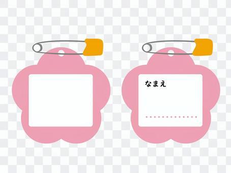 李子/桃形姓名標籤銘牌