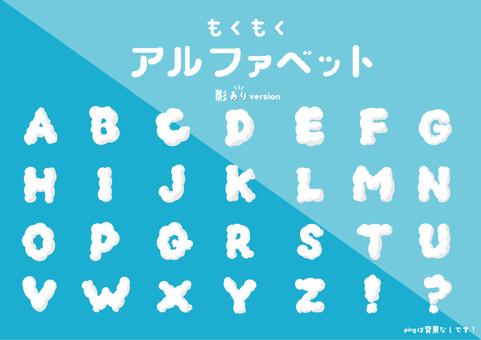 Mokumoku Alphabet | Shadowed ver