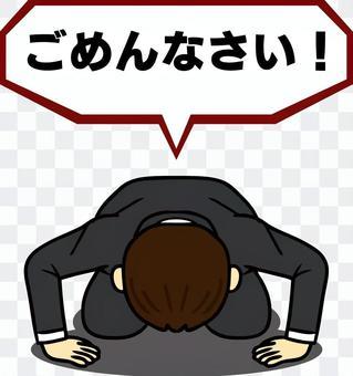 strate(對不起)02