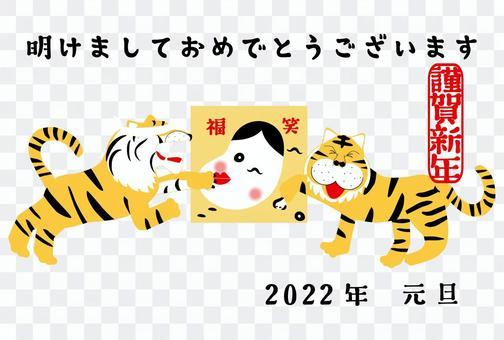 Tiger New Year's card horizontal writing Tiger laughing with Fukuwarai
