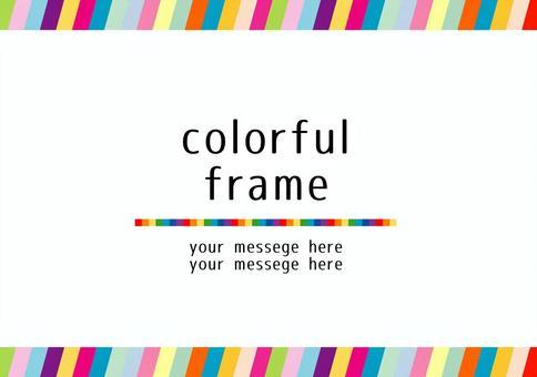 多彩的框架