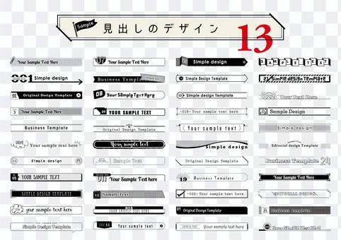 見出しのデザイン13