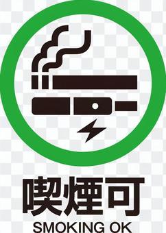 Smoking OK mark