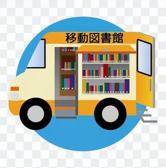 移動図書館