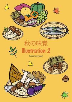 秋天的味道套裝2(彩色版)