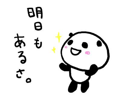 還有明天熊貓