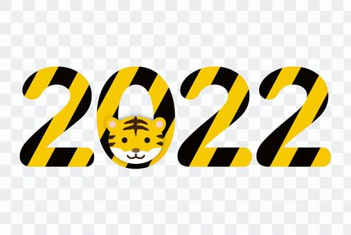Tiger face and 2022 New Year's card material