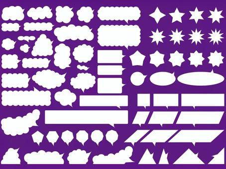 各種類型的吹製框架(紫色)