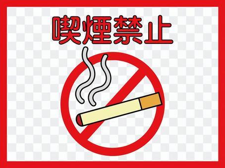 注意事項(禁止吸煙)