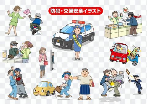 防犯・交通安全イラスト