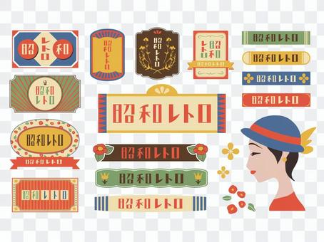 Showa Retro Character & Label Set