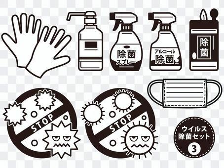ウイルス除菌セット3白黒