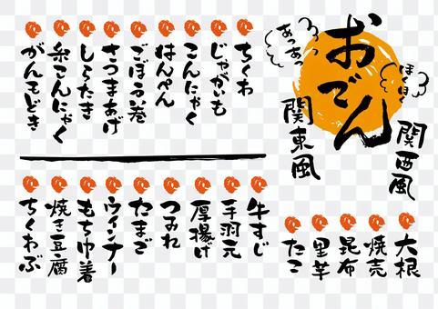 筆文字メニュー素材105-2【おでん】