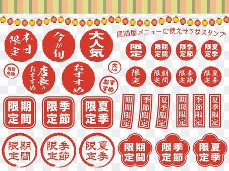 Stamp 2 that can be used for izakaya menu