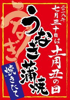 2016仲夏黃牛鰻魚烤POP