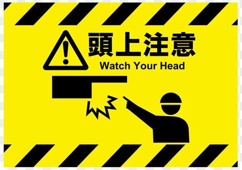 頭上注意 安全標識 注意喚起