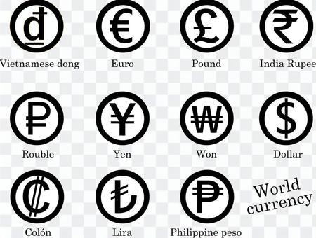 世界貨幣單色
