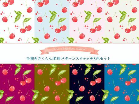 櫻桃圖案圖案色板集