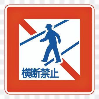 道路標誌(無人行橫道)