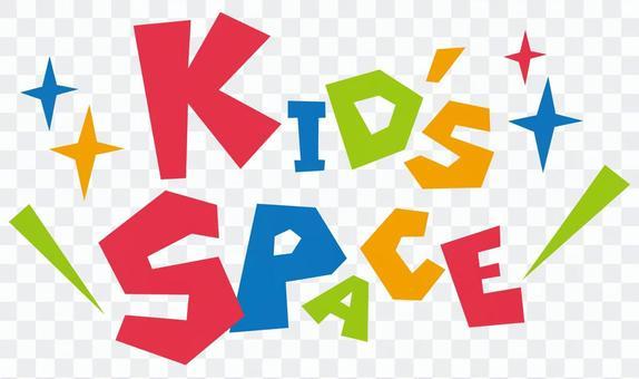 KID'S SPACE ★ Kids' space