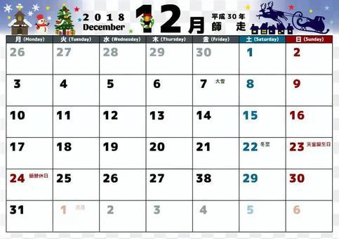 2018年 -  12月1日星期一 -  01