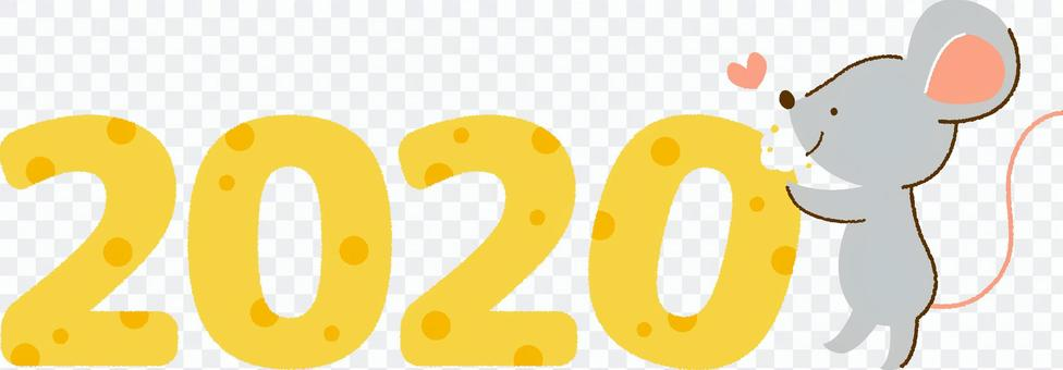 老鼠和奶酪2020