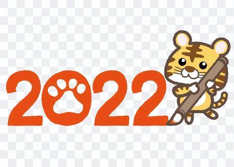 Tora 01_22 (2022-05 書法/毛筆)
